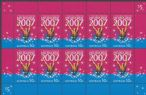 AUS SG2767 50c 12th FINA World Championships, Melbourne sheetlet of 10 stamps